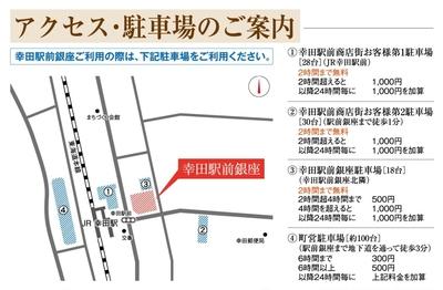 kotaginza_map.jpg