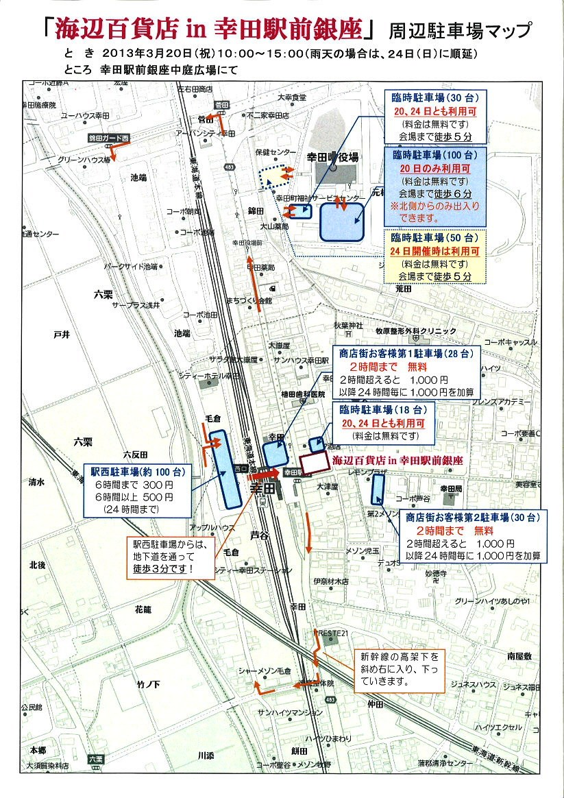 http://koutaginza.jp/blog/ginza_3.20_Pmap.jpg