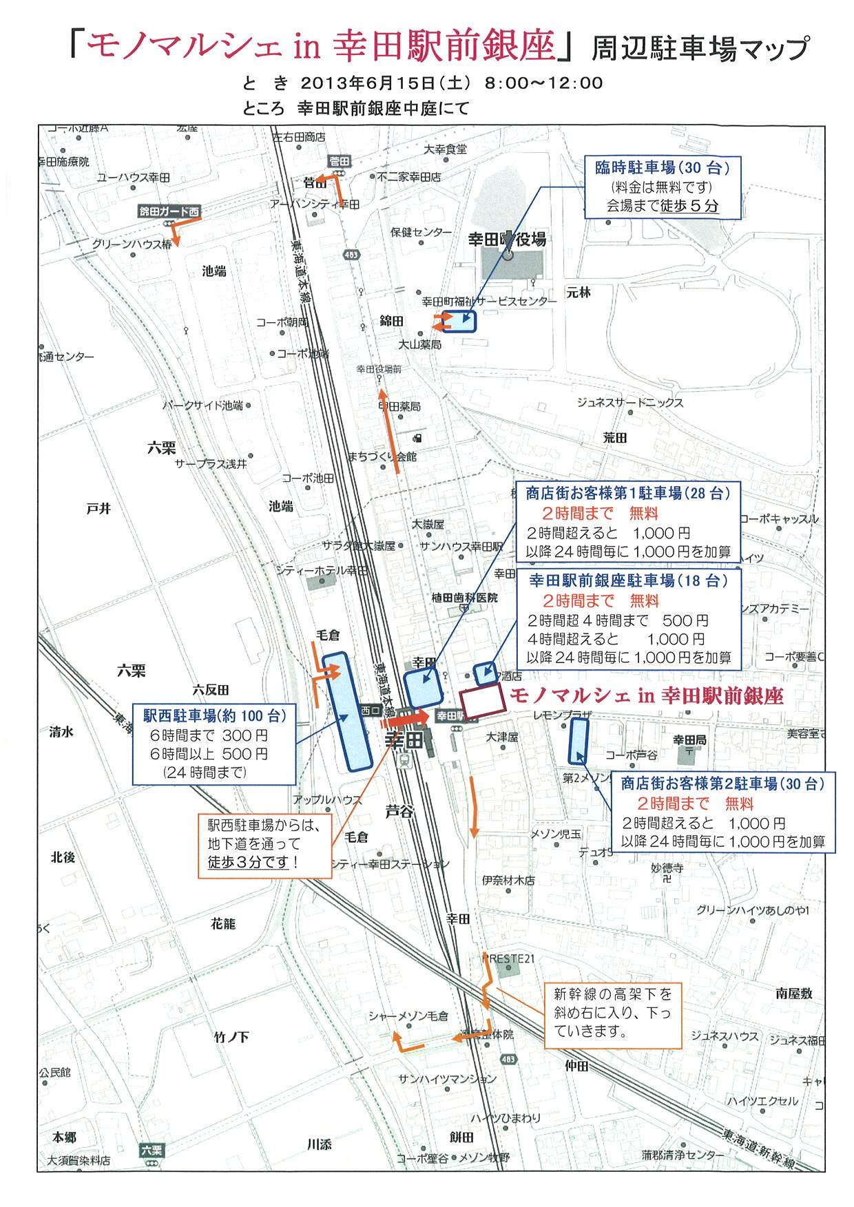 http://koutaginza.jp/blog/ginza_6.15_Pmap.jpg